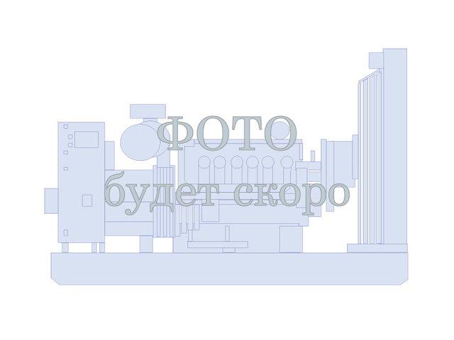 Дизельный генератор АД-250С-Т400-1РМ22 Scania мощностью 250 кВт